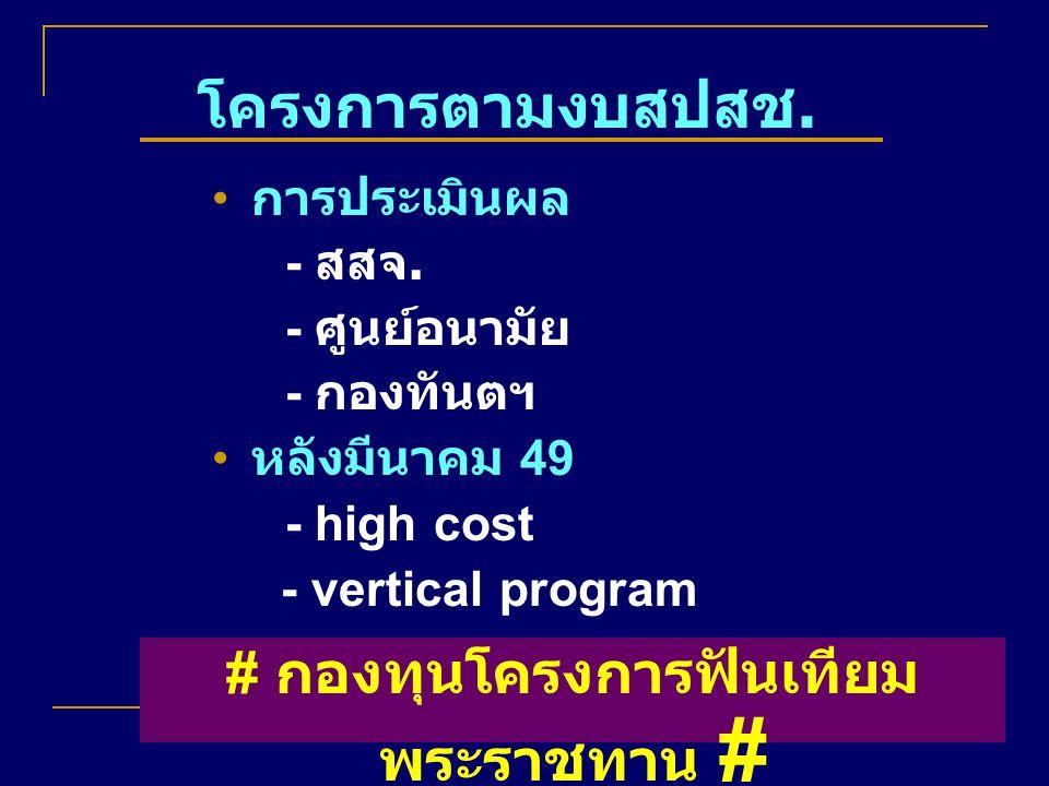 โครงการตามงบสปสช. การประเมินผล - สสจ. - ศูนย์อนามัย - กองทันตฯ หลังมีนาคม 49 - high cost - vertical program # กองทุนโครงการฟันเทียม พระราชทาน #