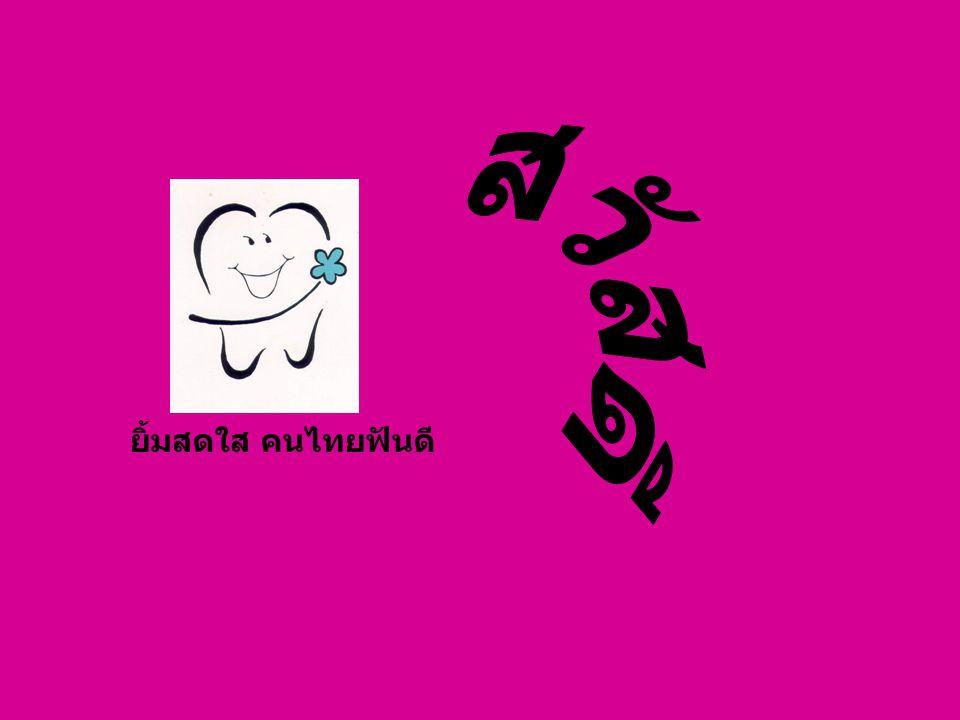 ยิ้มสดใส คนไทยฟันดี