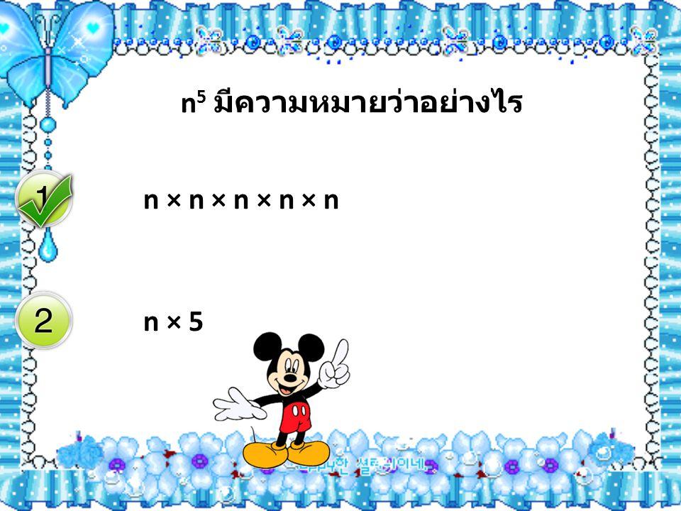 n 5 มีความหมายว่าอย่างไร n × n × n × n × n n × 5
