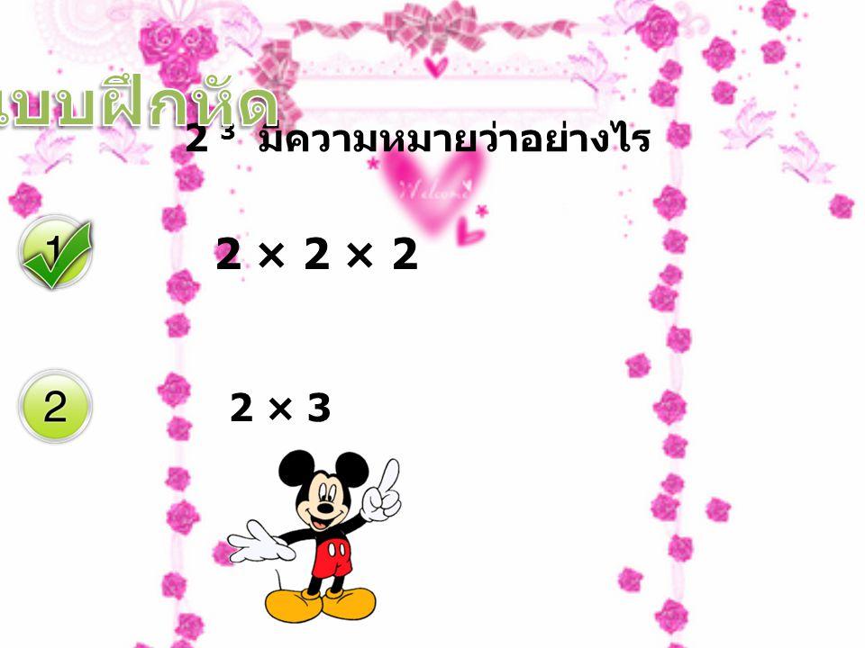 2 3 มีความหมายว่าอย่างไร 2 × 2 × 2 2 × 3