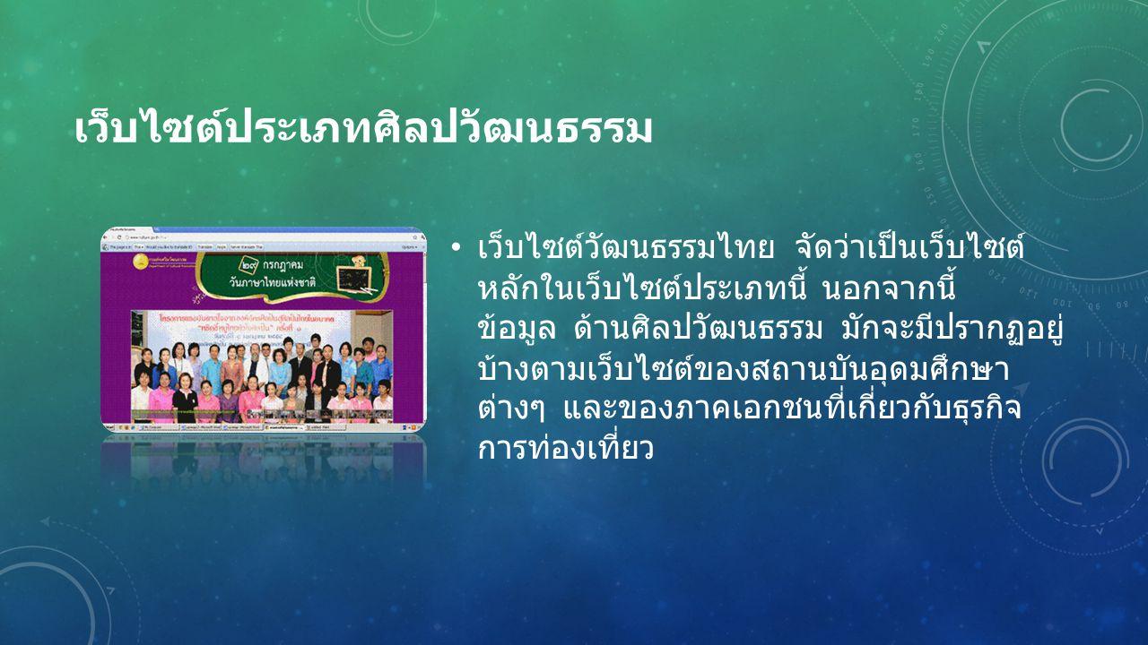 เว็บไซต์ประเภทศิลปวัฒนธรรม เว็บไซต์วัฒนธรรมไทย จัดว่าเป็นเว็บไซต์ หลักในเว็บไซต์ประเภทนี้ นอกจากนี้ ข้อมูล ด้านศิลปวัฒนธรรม มักจะมีปรากฏอยู่ บ้างตามเว