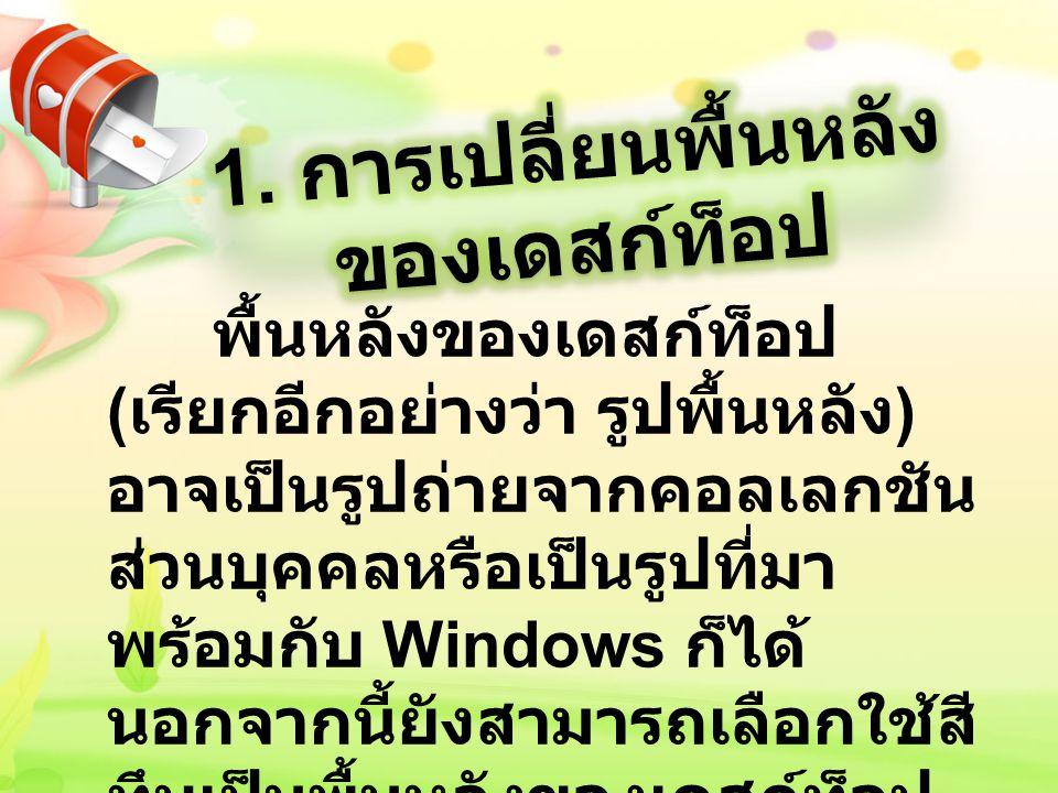พื้นหลังของเดสก์ท็อป ( เรียกอีกอย่างว่า รูปพื้นหลัง ) อาจเป็นรูปถ่ายจากคอลเลกชัน ส่วนบุคคลหรือเป็นรูปที่มา พร้อมกับ Windows ก็ได้ นอกจากนี้ยังสามารถเล