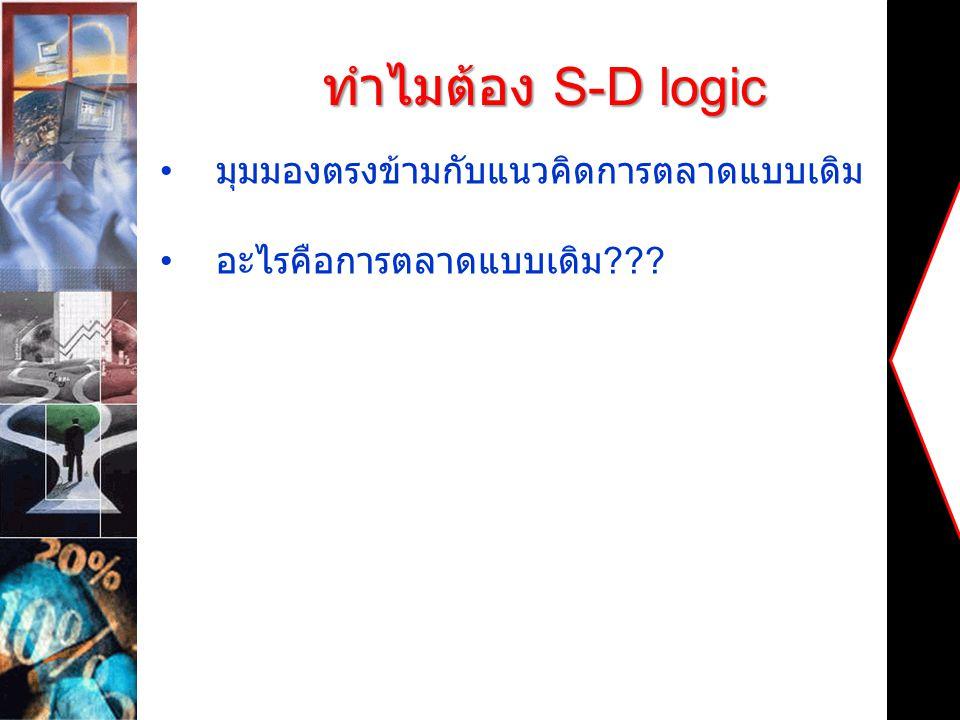 ทำไมต้อง S-D logic มุมมองตรงข้ามกับแนวคิดการตลาดแบบเดิม อะไรคือการตลาดแบบเดิม ???