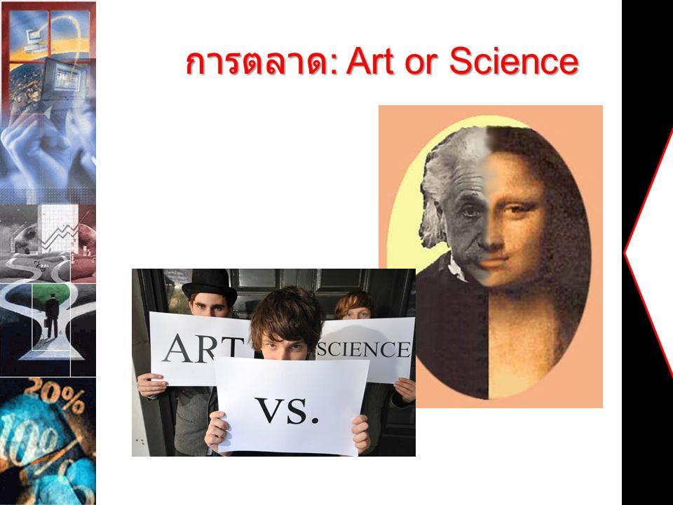การตลาด : Art or Science