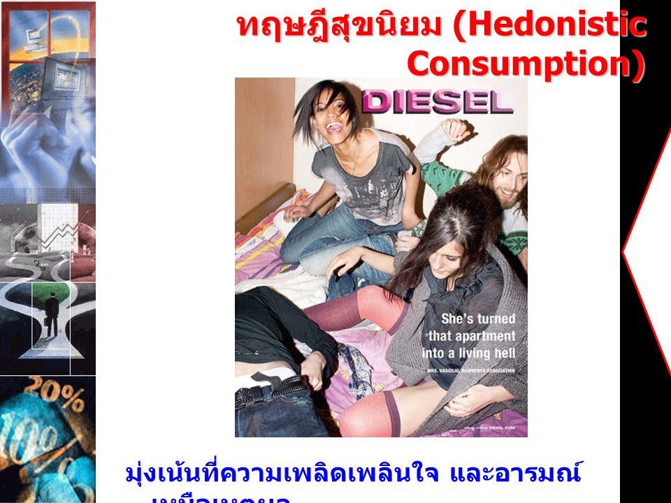 ทฤษฎีสุขนิยม (Hedonistic Consumption) มุ่งเน้นที่ความเพลิดเพลินใจ และอารมณ์ เหนือเหตุผล