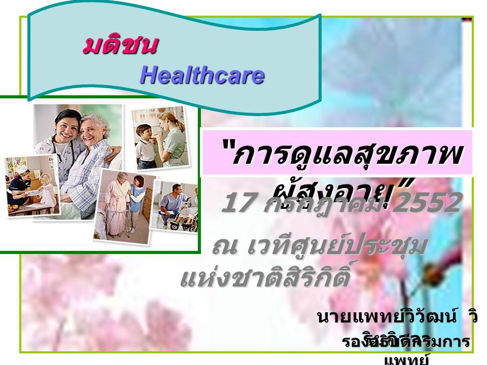 มติชน มติชน Healthcare Healthcare การดูแลสุขภาพ ผู้สูงอายุ 17 กรกฎาคม 2552 ณ เวทีศูนย์ประชุม แห่งชาติสิริกิติ์ ณ เวทีศูนย์ประชุม แห่งชาติสิริกิติ์ นายแพทย์วิวัฒน์ วิ ริยกิจจา รองอธิบดีกรมการ แพทย์