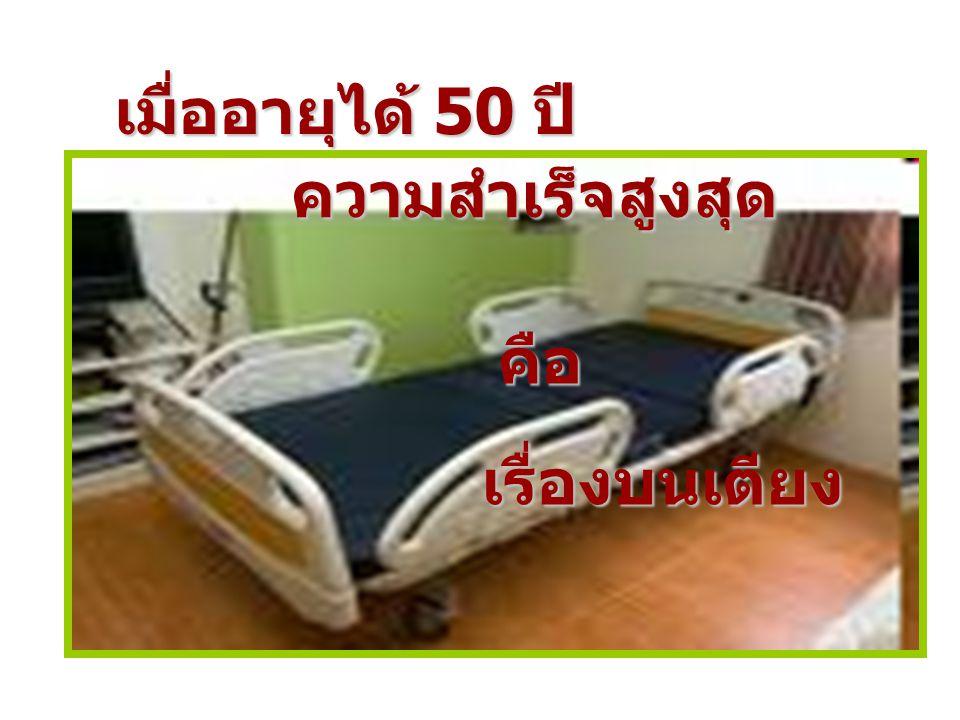 เมื่ออายุได้ 50 ปี ความสำเร็จสูงสุด คือ เรื่องบนเตียง