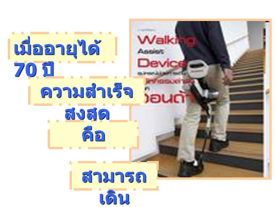 เมื่ออายุได้ 70 ปี ความสำเร็จ สูงสุด คือ สามารถ เดิน