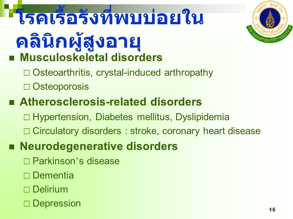 14 เป้าหมายการดูแลผู้สูงอายุ 1. เพื่อคงความมีสุขภาพดี 2. ค้นพบโรค (กาย/ใจ) ในระยะแรก รักษาถูกต้องทันเวลา ฟื้นฟูสภาพอย่าง เหมาะสม 3. ให้สามารถพึ่งพาตนเ