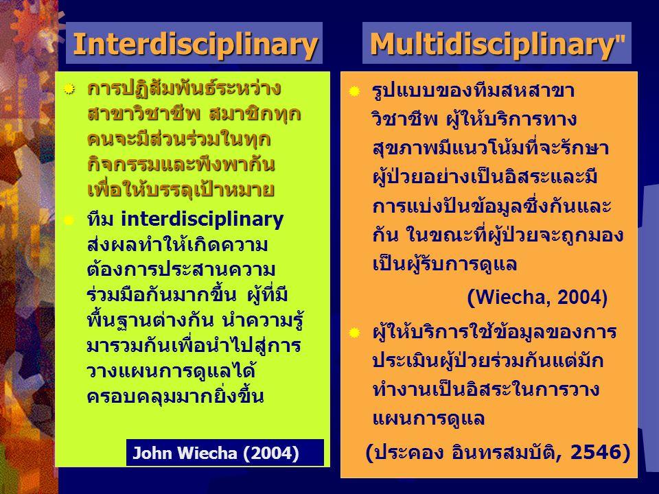 "Interdisciplinary หมายถึง ""กิจกรรมตามวัตถุประสงค์ร่วมกันโดยตรง โดยที่แต่ละคนเป็นตัวแทนของสหสาขา วิชาชีพต่างๆ สมาชิกภายในกลุ่มต้องเพิ่ม ความรับผิดชอบใน"
