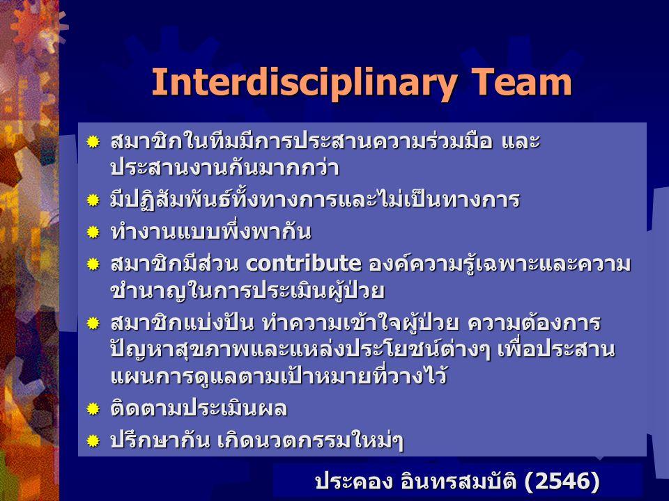  การปฏิสัมพันธ์ระหว่าง สาขาวิชาชีพ สมาชิกทุก คนจะมีส่วนร่วมในทุก กิจกรรมและพึงพากัน เพื่อให้บรรลุเป้าหมาย  ทีม interdisciplinary ส่งผลทำให้เกิดความ