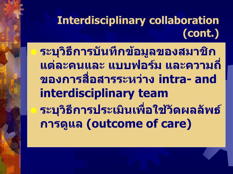 Interdisciplinary collaboration  มีความสำคัญเพื่อดำรงไว้ซึ่งคุณภาพ การดูแลผู้สูงอายุ  สมาชิกในทีมมีส่วนร่วมในการดูแล  เป้าหมายคือความสำเร็จในการสื่