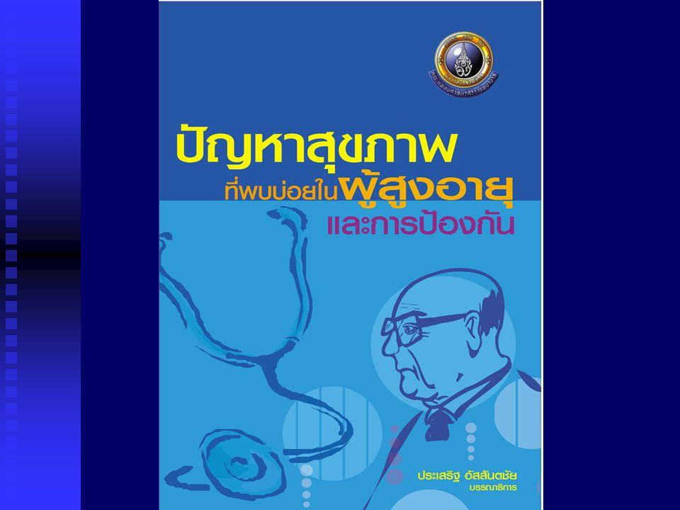 Comprehensive geriatric assessment - Laboratory 1)Pap smear  CA cervix 2)Fecal occult blood   CA colon 3)Fasting blood glucose   DM 4)Cholestero