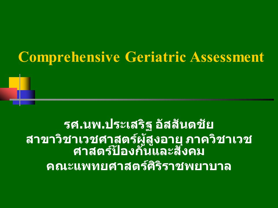 Comprehensive geriatric assessment - Laboratory 1)Pap smear   CA cervix 2)Fecal occult blood   CA colon 3)Fasting blood glucose   DM 4)Cholesterol   dyslipidemia 5)TSH   hypothyroidism 6)Osteoporosis screen   fracture NB: PSA ??