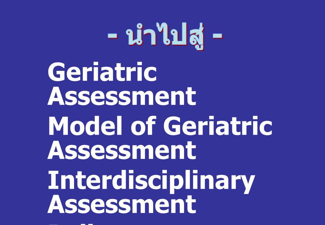 Geriatric Assessment Model of Geriatric Assessment Interdisciplinary Assessment Policy Procedures