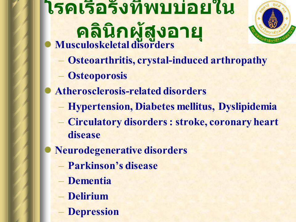 โรคเรื้อรังที่พบบ่อยใน คลินิกผู้สูงอายุ Musculoskeletal disorders –Osteoarthritis, crystal-induced arthropathy –Osteoporosis Atherosclerosis-related d