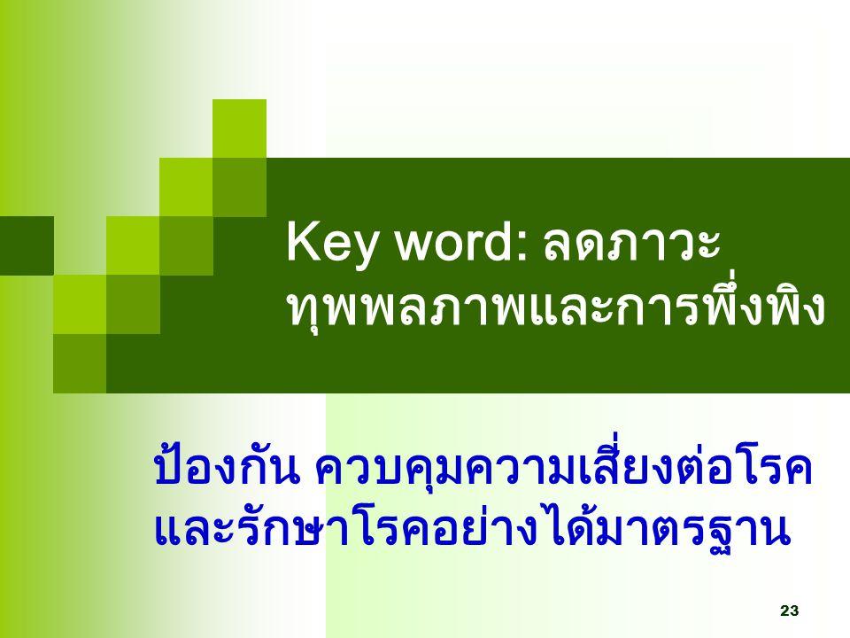 23 Key word: ลดภาวะ ทุพพลภาพและการพึ่งพิง ป้องกัน ควบคุมความเสี่ยงต่อโรค และรักษาโรคอย่างได้มาตรฐาน