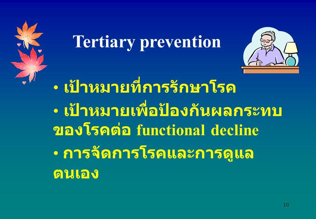 10 เป้าหมายที่การรักษาโรค เป้าหมายเพื่อป้องกันผลกระทบ ของโรคต่อ functional decline การจัดการโรคและการดูแล ตนเอง Tertiary prevention