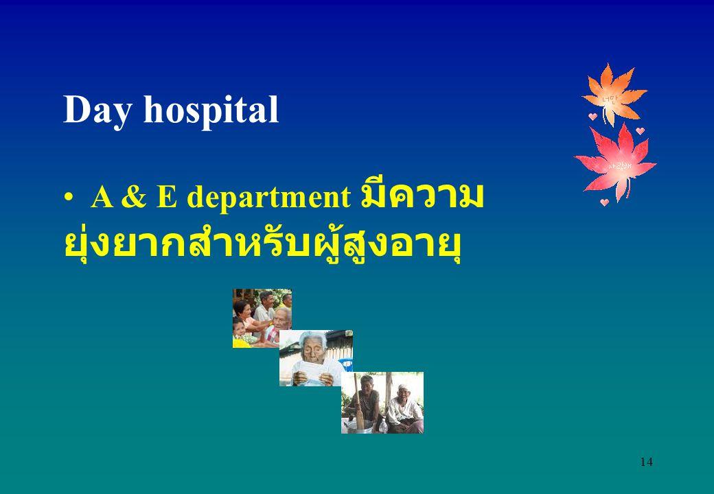 14 A & E department มีความ ยุ่งยากสำหรับผู้สูงอายุ Day hospital