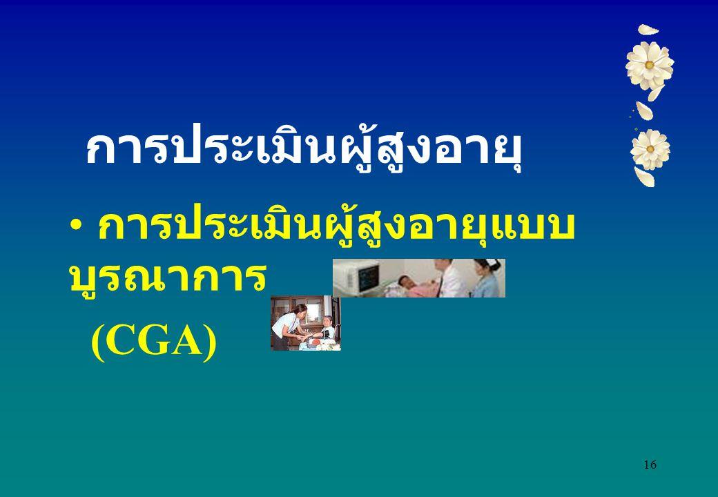 16 การประเมินผู้สูงอายุแบบ บูรณาการ (CGA) การประเมินผู้สูงอายุ