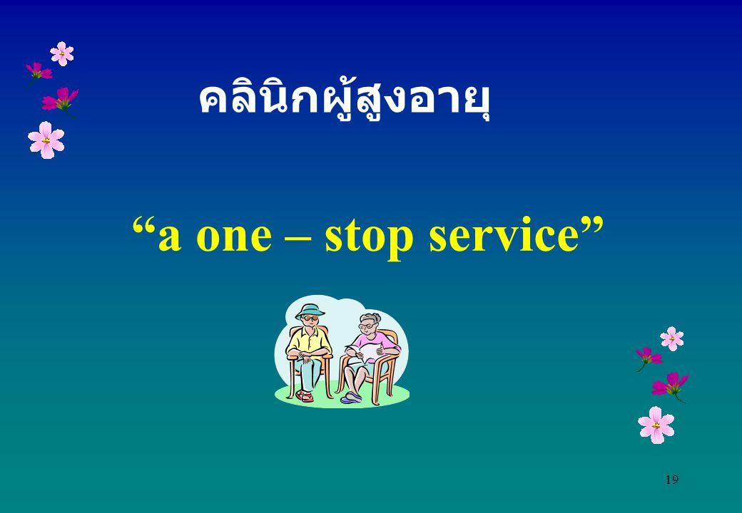 """19 """"a one – stop service"""" คลินิกผู้สูงอายุ"""