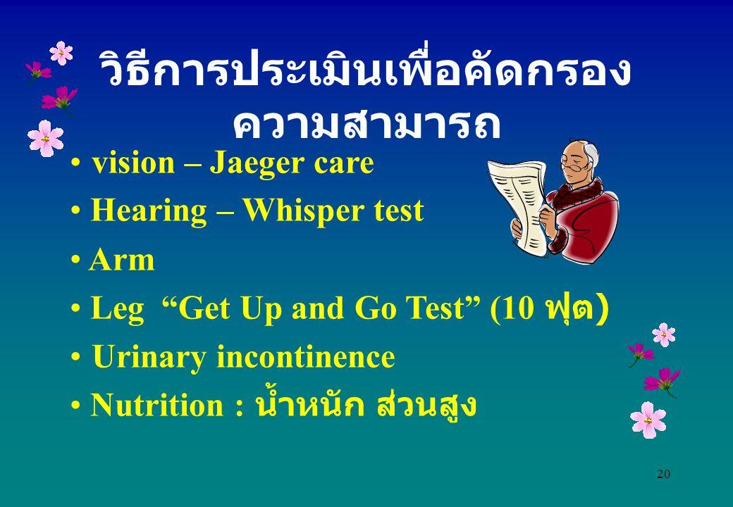"20 vision – Jaeger care Hearing – Whisper test Arm Leg ""Get Up and Go Test"" (10 ฟุต ) Urinary incontinence Nutrition : น้ำหนัก ส่วนสูง วิธีการประเมินเ"