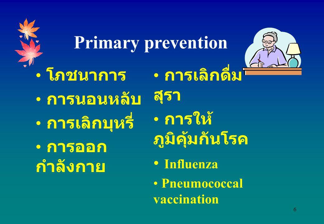 6 โภชนาการ การนอนหลับ การเลิกบุหรี่ การออก กำลังกาย Primary prevention การเลิกดื่ม สุรา การให้ ภูมิคุ้มกันโรค Influenza Pneumococcal vaccination