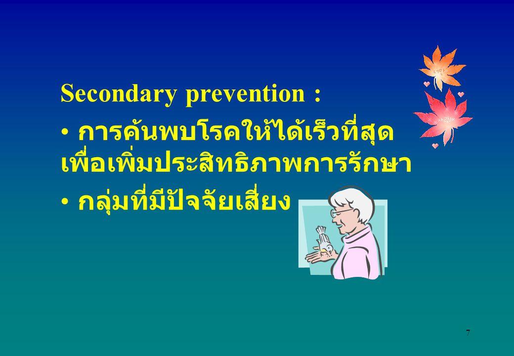 7 Secondary prevention : การค้นพบโรคให้ได้เร็วที่สุด เพื่อเพิ่มประสิทธิภาพการรักษา กลุ่มที่มีปัจจัยเสี่ยง