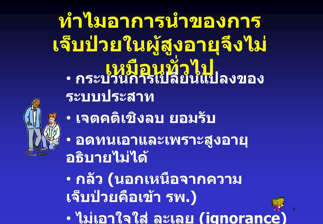 9 Multiple causes for each syndrome ตัวอย่าง Urinary incontinence Falling – interaction of multiple factors