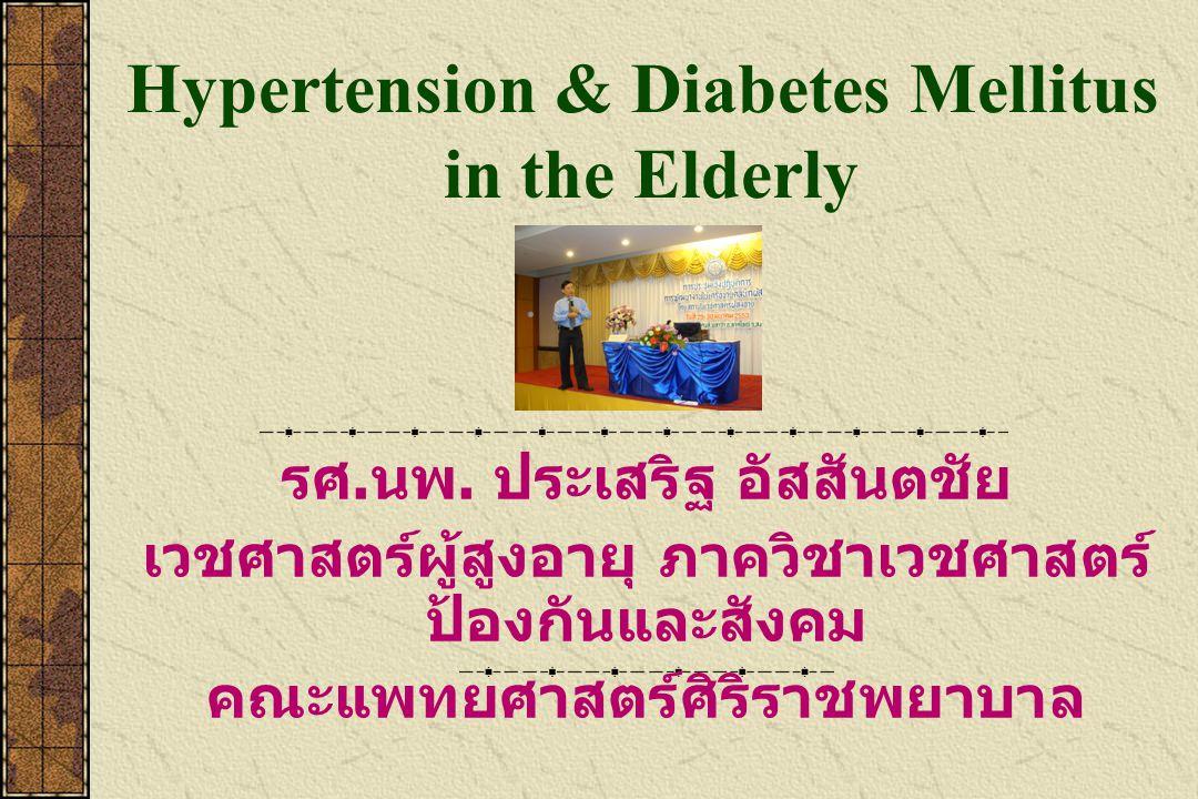 Hypertension & Diabetes Mellitus in the Elderly รศ.