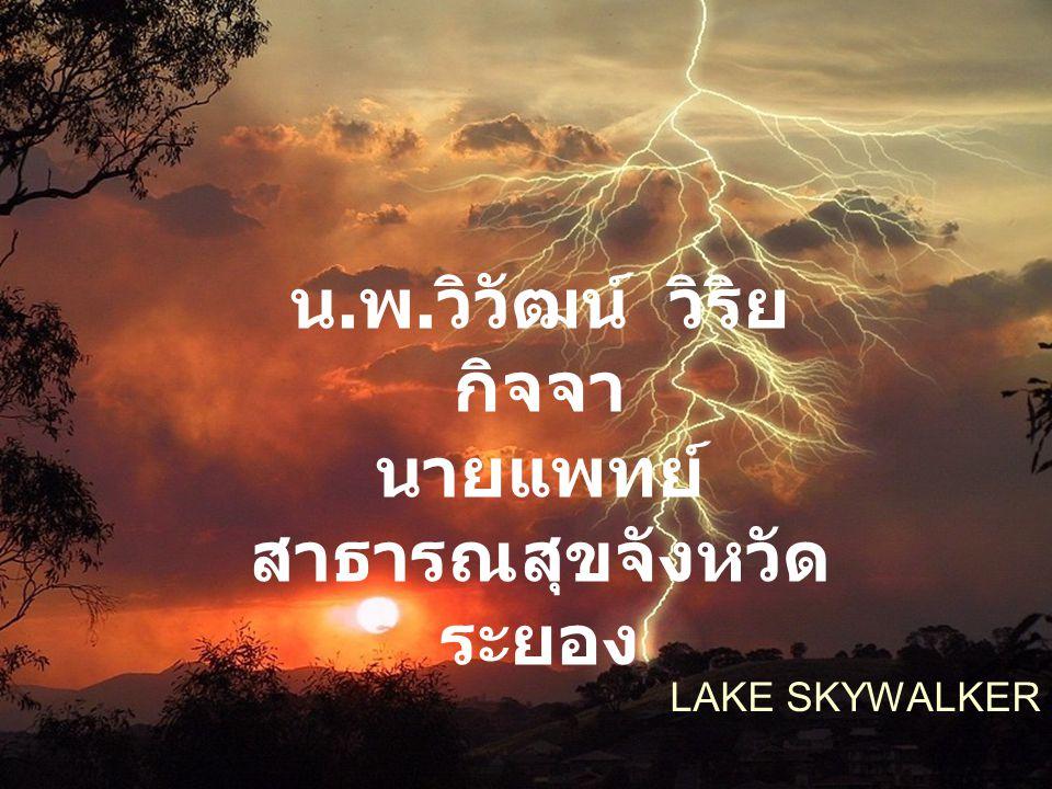 1 LAKE SKYWALKER น. พ. วิวัฒน์ วิริย กิจจา นายแพทย์ สาธารณสุขจังหวัด ระยอง