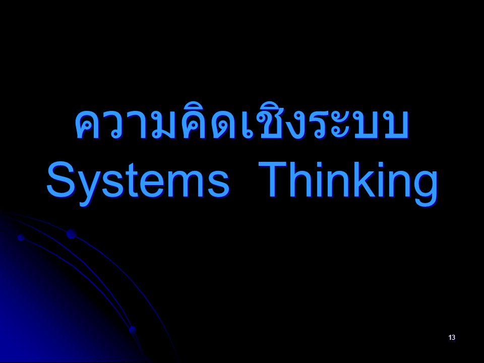 13 ความคิดเชิงระบบ Systems Thinking