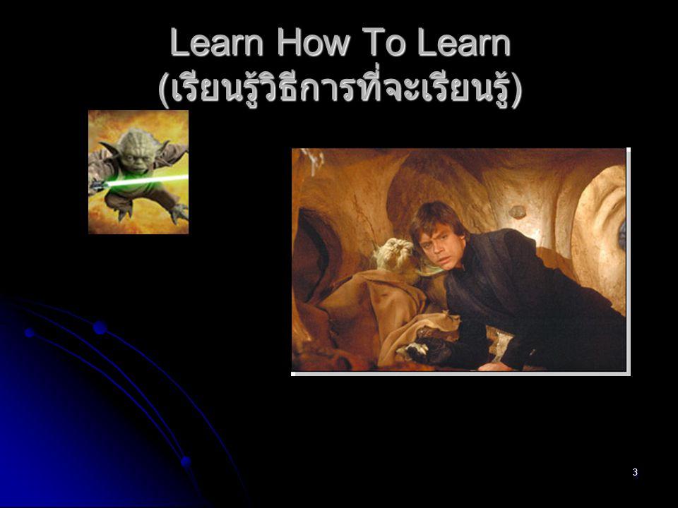 3 Learn How To Learn ( เรียนรู้วิธีการที่จะเรียนรู้ )