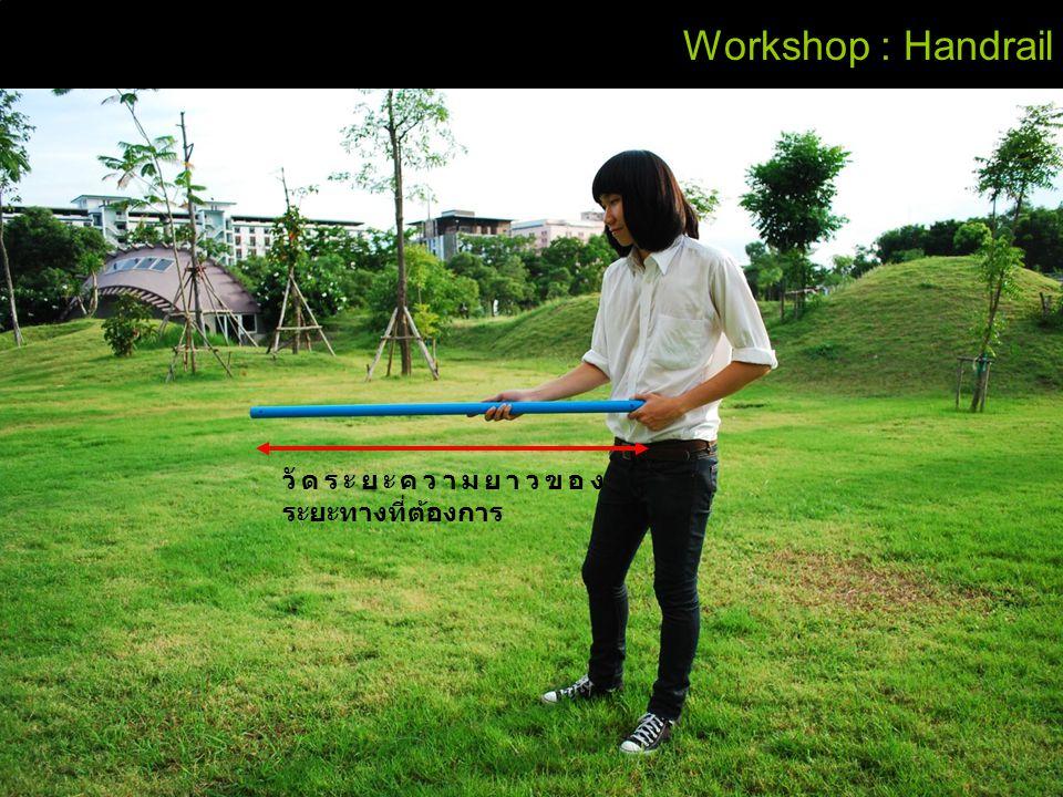 Workshop : Handrail วัดระยะความยาวของ ระยะทางที่ต้องการ