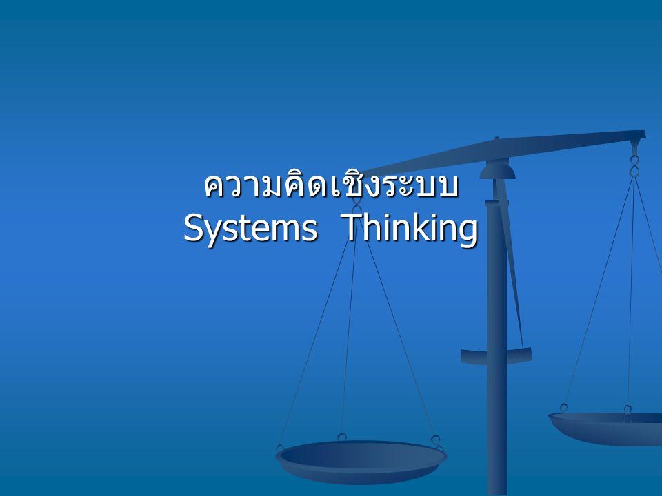 ความคิดเชิงระบบ Systems Thinking
