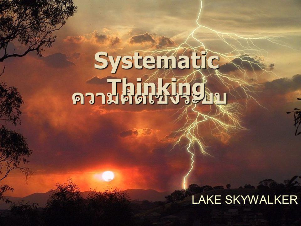 LAKE SKYWALKER ความคิดเชิงระบบ Systematic Thinking