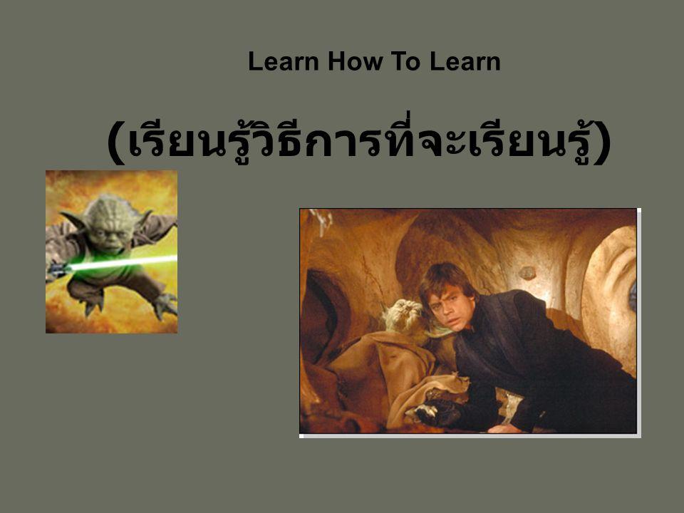 ( เรียนรู้วิธีการที่จะเรียนรู้ ) Learn How To Learn