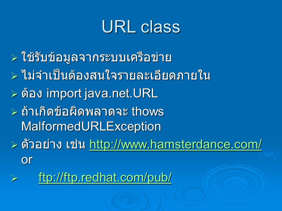 Creating New URLs  Constructing a URL from a string public URL(String url) public URL(String url) try { try { URL u = new URL( http://www.feu.ac.th/ ); URL u = new URL( http://www.feu.ac.th/ ); } catch (MalformedURLException ex) { catch (MalformedURLException ex) { System.err.println(ex); System.err.println(ex); }