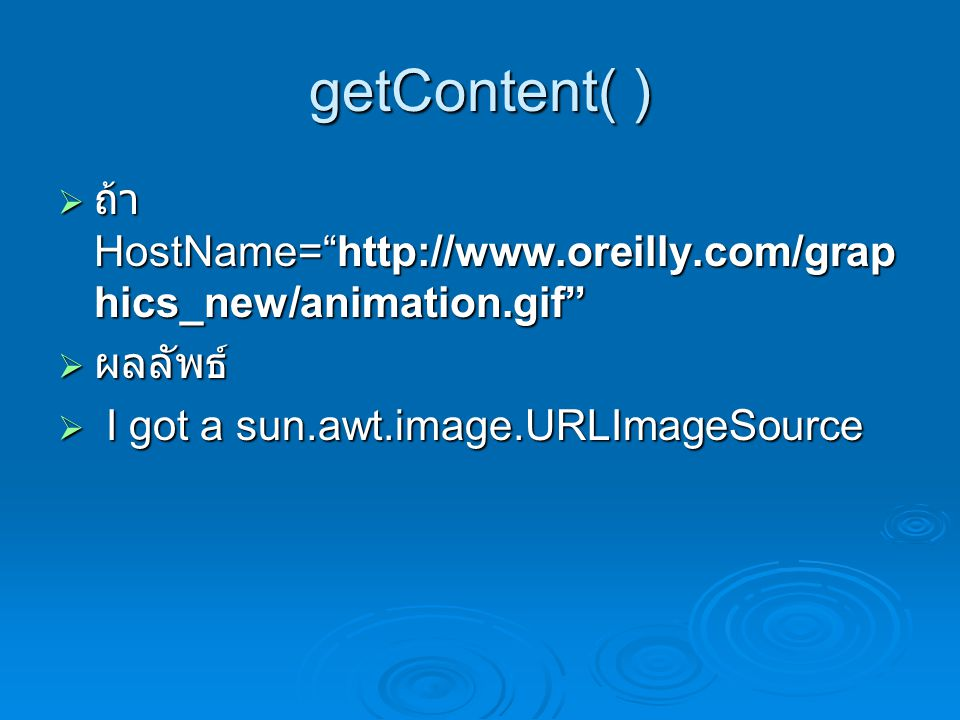 "getContent( )  ถ้า HostName=""http://www.oreilly.com/grap hics_new/animation.gif""  ผลลัพธ์  I got a sun.awt.image.URLImageSource"