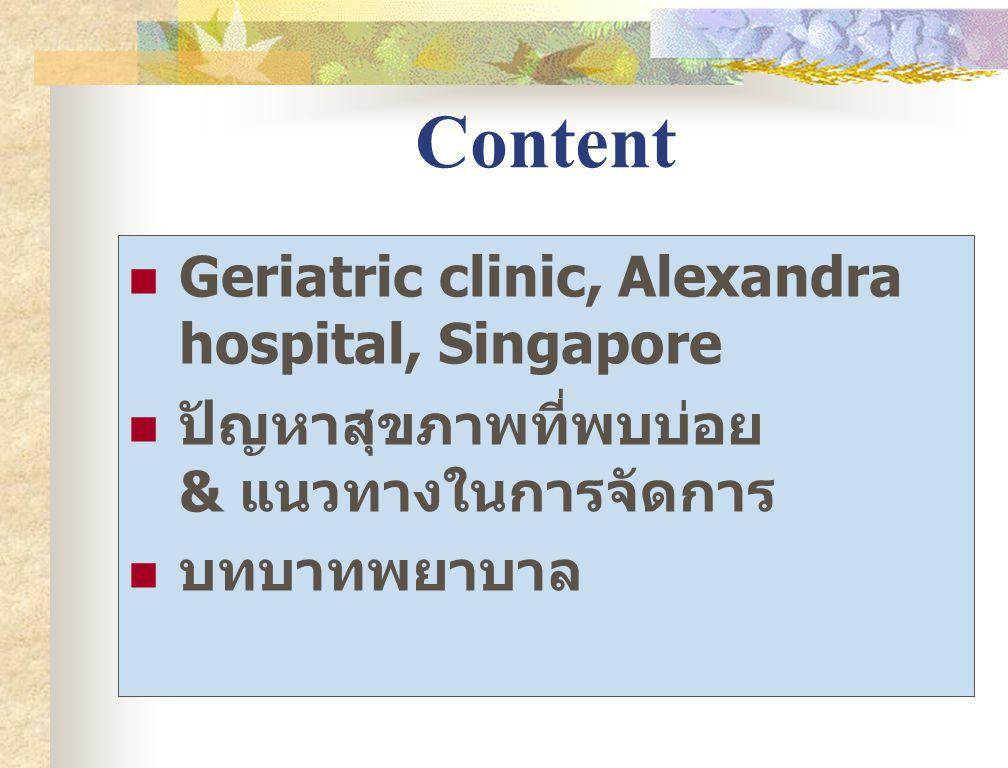เยี่ยมชม คลินิกผู้สูงอายุ Alexandra Hospital Singapore