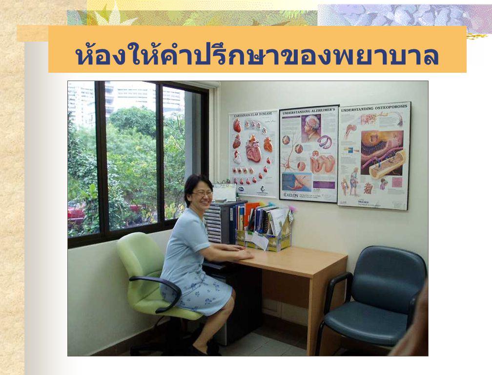 ระบบบริการพยาบาล 1.เป็นระบบย่อยในระบบบริการด้านสุขภาพ 2.