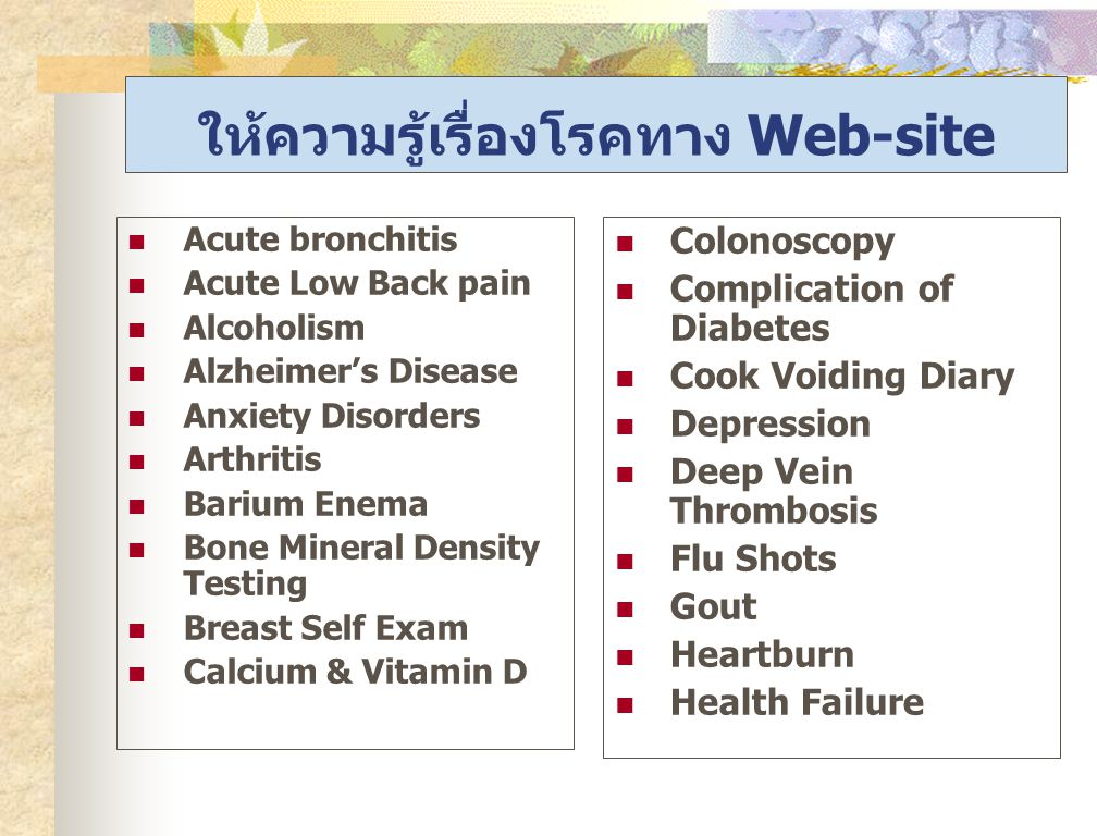 ให้ความรู้เรื่องโรคทาง Web-site Acute bronchitis Acute Low Back pain Alcoholism Alzheimer's Disease Anxiety Disorders Arthritis Barium Enema Bone Mine
