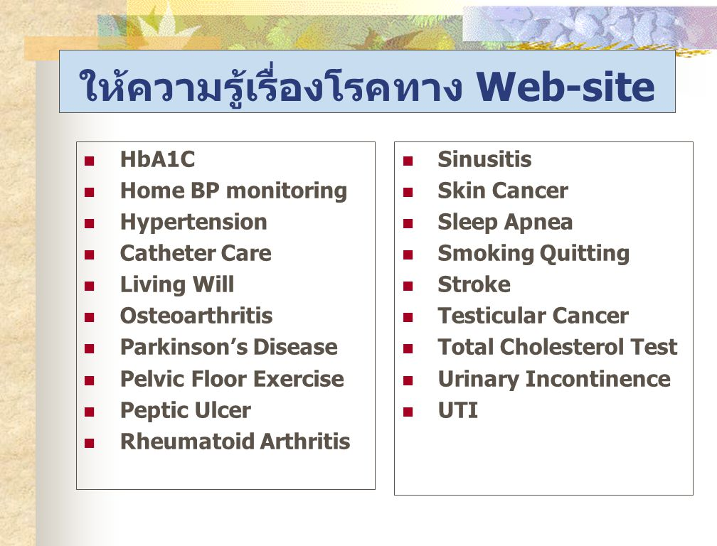HbA1C Home BP monitoring Hypertension Catheter Care Living Will Osteoarthritis Parkinson's Disease Pelvic Floor Exercise Peptic Ulcer Rheumatoid Arthr