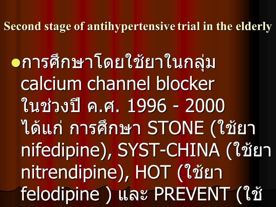 Second stage of antihypertensive trial in the elderly การศึกษาโดยใช้ยาในกลุ่ม calcium channel blocker ในช่วงปี ค. ศ. 1996 - 2000 ได้แก่ การศึกษา STONE