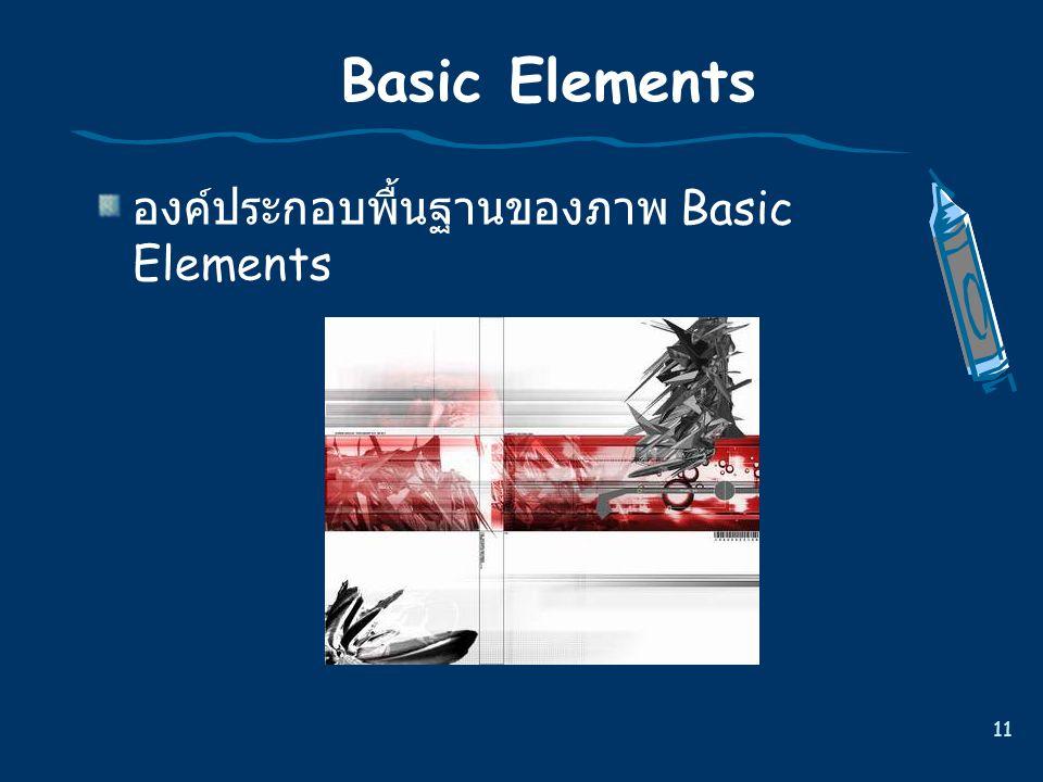11 Basic Elements องค  ประกอบพื้นฐานของภาพ Basic Elements
