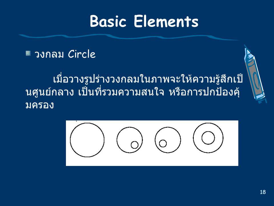 18 Basic Elements วงกลม Circle เมื่อวางรูปรางวงกลมในภาพจะใหความรูสึกเป นศูนยกลาง เปนที่รวมความสนใจ หรือการปกปองคุ มครอง