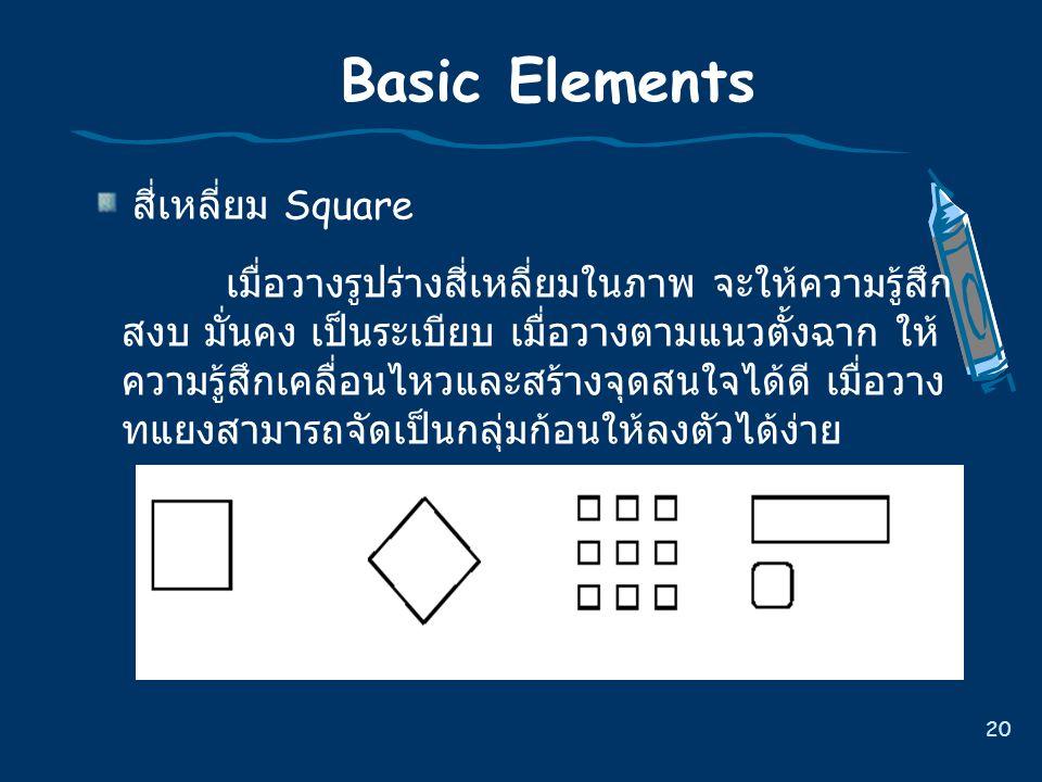 20 Basic Elements สี่เหลี่ยม Square เมื่อวางรูปรางสี่เหลี่ยมในภาพ จะใหความรูสึก สงบ มั่นคง เปนระเบียบ เมื่อวางตามแนวตั้งฉาก ให ความรูสึกเคลื่อนไ
