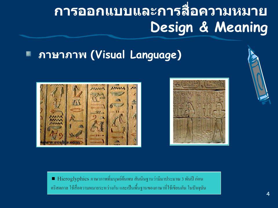 4 การออกแบบและการสื่อความหมาย Design & Meaning ภาษาภาพ (Visual Language)