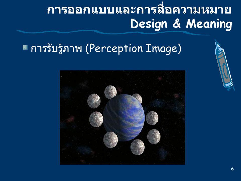 6 การออกแบบและการสื่อความหมาย Design & Meaning การรับรู  ภาพ (Perception Image)