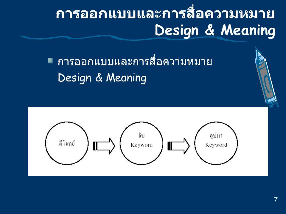 7 การออกแบบและการสื่อความหมาย Design & Meaning การออกแบบและการสื่อความหมาย Design & Meaning